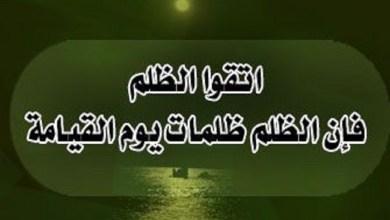 Photo of أحاديث نبوية عن عاقبة الظلم