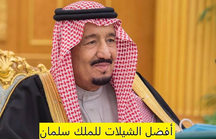 Photo of افضل شيلات عن الملك سلمان
