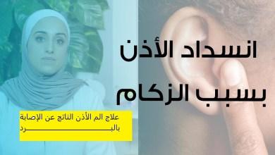 Photo of علاج الم الاذن الناتج عن البرد