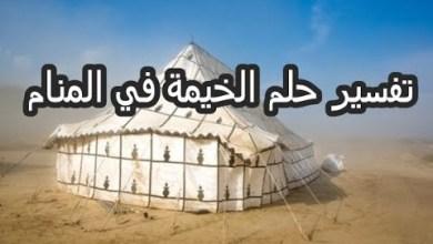 Photo of تفسير حلم الخيمة في المنام لابن سيرين