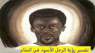 Photo of تفسير حلم الرجل الأسود في المنام
