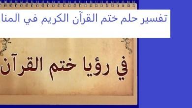 Photo of تفسير حلم ختم القرآن في المنام