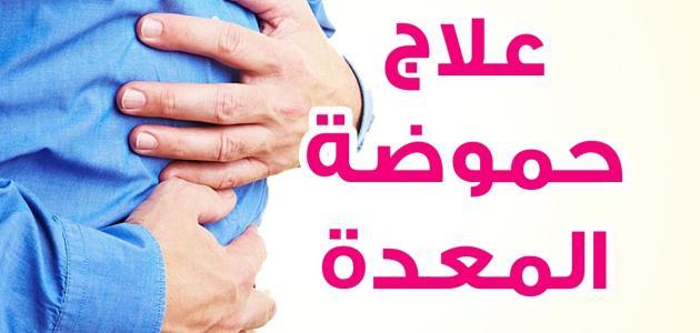 Photo of حموضة المعدة أسبابها و الطرق الطبيعية لعلاجها