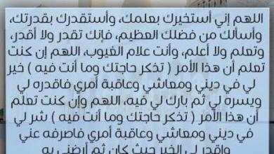Photo of دعاء الاستخارة