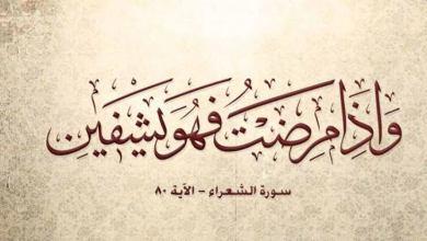 Photo of افضل دعاء المرض لشفاء ولدي العليل