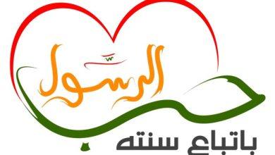 Photo of سنن منسية يجهلها الكثير من المسلمين (2)