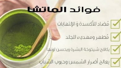 Photo of فوائد وأضرار شاي ماتشا