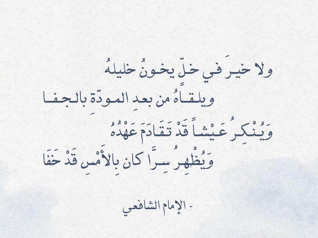 أشعار قالها الإمام الشافعي مجلة رجيم