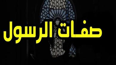 Photo of ما هي أوصاف النبي صلى الله عليه وسلم وصفاته
