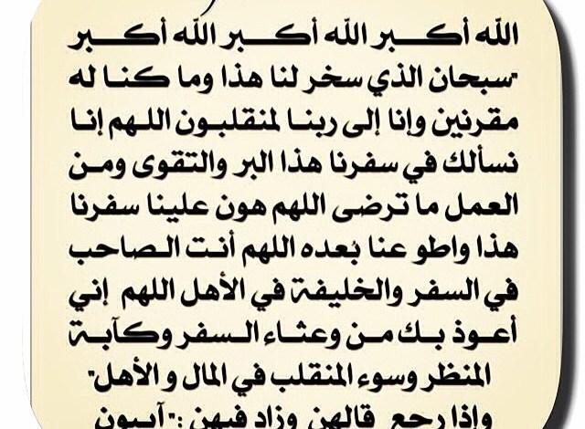 Photo of دعاء السفر مكتوب قصير بالصور لكل مسافر