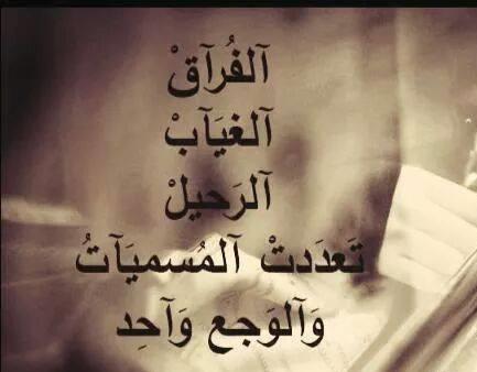 Photo of رمزيات فراق وحزن واتس اب