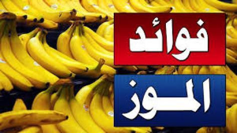 تناول الموز