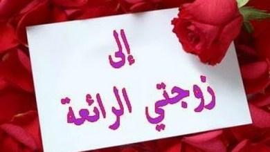Photo of كلمات حب وغرام للزوجة