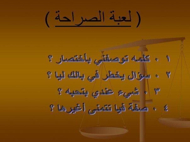 Photo of أحلى أسئلة لعبة الصراحة بين الأصدقاء والأحباب