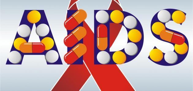 مرض الايدز .