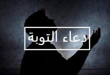 Photo of دعاء التوبة وطلب المغفرة
