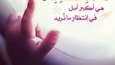Photo of أجمل الكلمات عن الصبر مع الصور المميزة