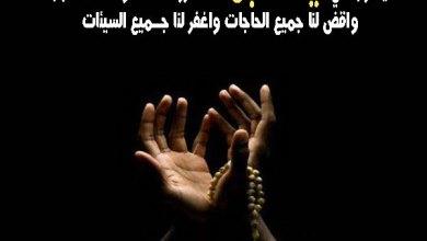 Photo of أفضل العبارات عن ليلة الجمعة المباركة