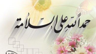 Photo of صور وعبارات عن الشفاء, كلمات تهاني عن شفاء المريض