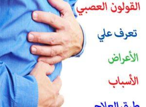 Photo of علاج القولون العصبي نهائيا والتخلص من الأعراض المصاحبة للقولون