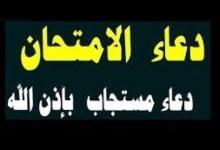 Photo of أدعية لتسهيل المذاكرة وللنجاح والتفوق في الامتحانات لسنة 2020