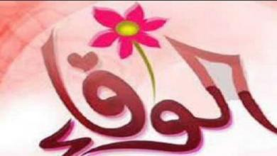 Photo of كلمات وعبارات تعبر عن الوفاء