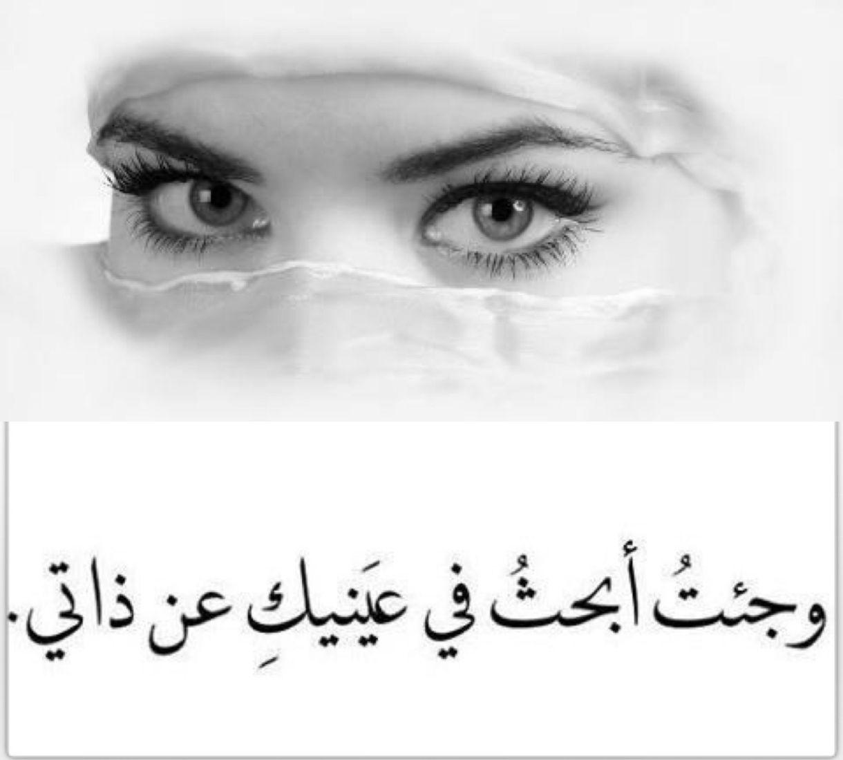 العيون