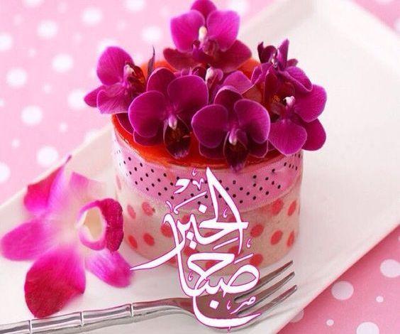 Photo of صباح الخير , اجمل صور صباح الخير روعة