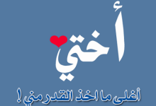 Photo of عبارات عن الاخت الحبيبة للواتس