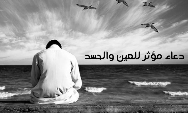 Photo of أجمل الأدعية لكف الحسد والأذى والشر