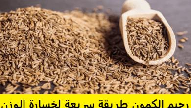 Photo of رجيم الكمون طريقة سريعة لخسارة الوزن