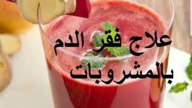 Photo of علاج فقر الدم بالمشروبات