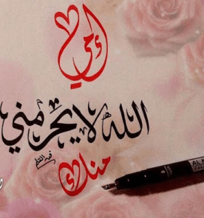 Photo of صور عيد الأم ,أرق عبارات عن عيد الأم