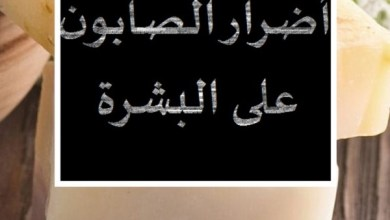 Photo of أضرار إستعمال الصابون على البشرة