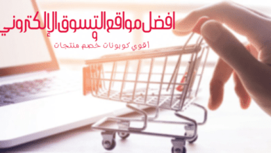 Photo of اشهر 5 مواقع للتسوق الألكتروني في المملكة