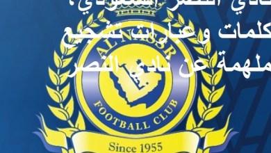Photo of نادي النصر السعودي, كلمات وعبارات تشجيع ملهمة عن نادي النصر