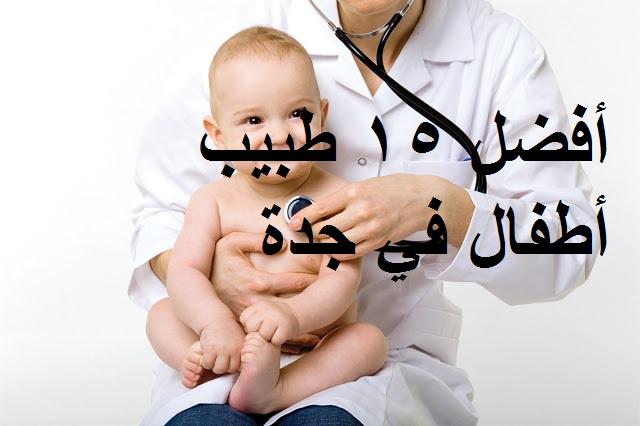 أفضل 15 طبيب أطفال في جدة