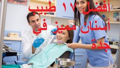 Photo of أفضل 17 طبيب أسنان مميز في جدة