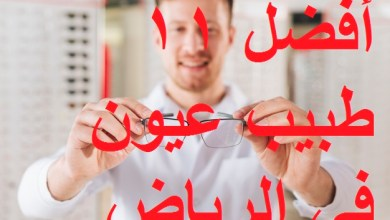 Photo of أفضل 11 طبيب عيون في الرياض