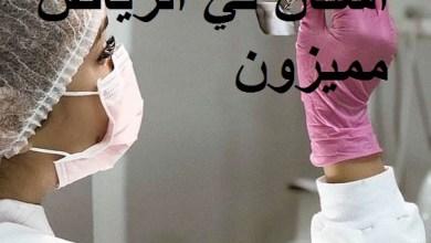 Photo of أفضل 14 دكتور أسنان في الرياض مميزون