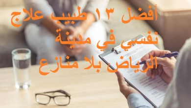 Photo of أفضل 13 طبيب علاج نفسي في مدينة الرياض بلا منازع