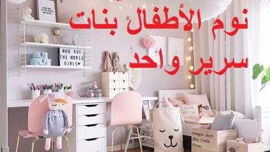 Photo of ديكور منزلي لغرف نوم الأطفال بنات سرير واحد