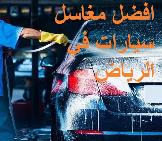 افضل مغاسل سيارات في الرياض