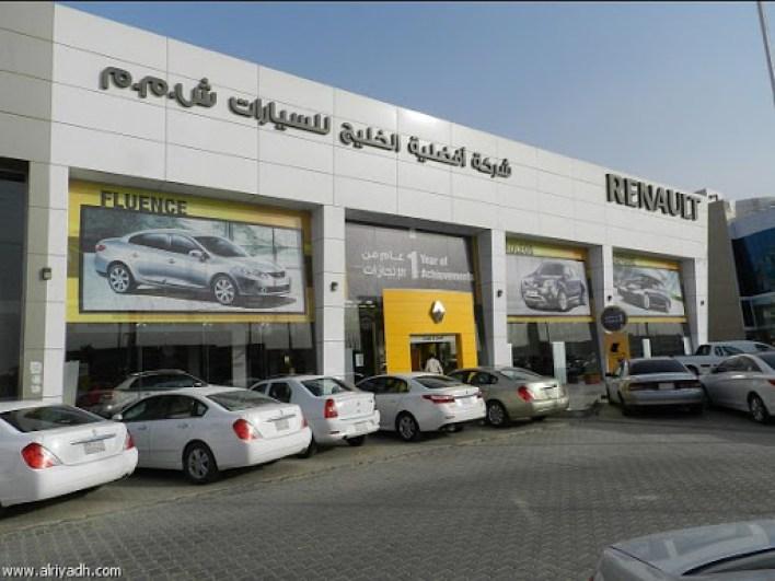 مركز الخليج لصيانة السيارات