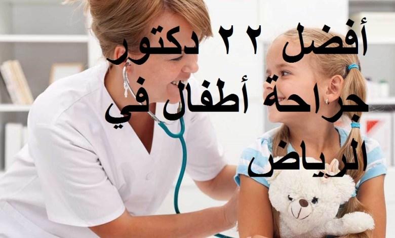 أفضل 22 دكتور جراحة أطفال في الرياض
