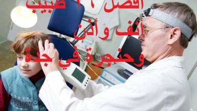 Photo of أفضل 16 طبيب أنف وأذن وحنجرة في جدة