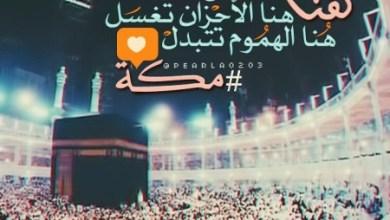 Photo of عبارات حب في مكة المكرمة، أجمل الصور عن مكة مكرمة