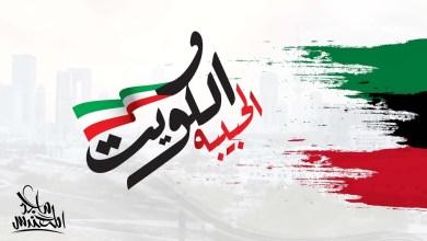 Photo of أفضل العبارات المحبة للوطن عن الكويت