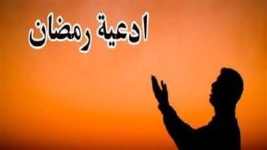 Photo of مع اقتراب شهر رمضان..إليكم أفضل الأدعية لشهر رمضان المبارك