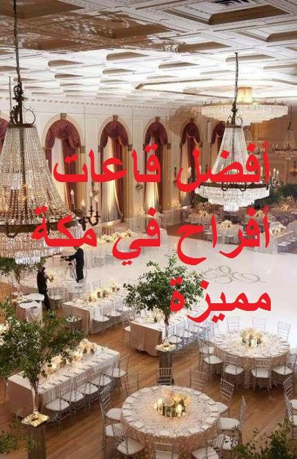 أفضل قاعات أفراح في مكة مميزة